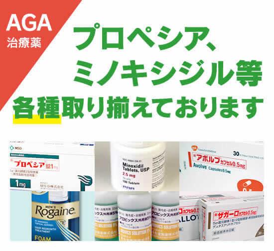 AGA治療薬